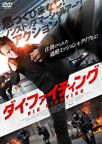 ダイ・ファイティング[DVD]