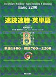 速読速聴・英単語 Basic 2200