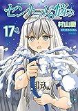 セントールの悩み コミック 1-17巻セット