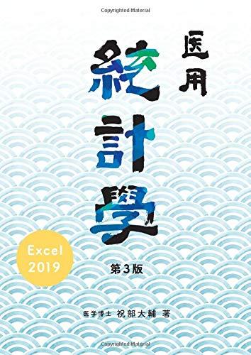[画像:Excel2019による医用統計学第3版 (MyISBN - デザインエッグ社)]
