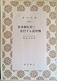 資本制生産に先行する諸形態 (1959年) (青木文庫)
