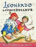 レオナルドと空をとんだ少年 (アンホルトのアーティストシリーズ)