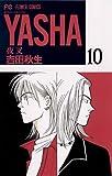 YASHA―夜叉―(10) (フラワーコミックス)