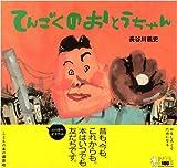 てんごくの おとうちゃん (講談社の創作絵本) 画像