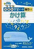 かけ算―小学3年生 (分野別学習ノート算数)