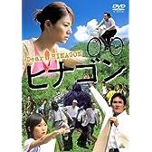ヒナゴン [DVD]