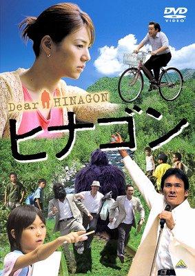 ヒナゴン(2005)