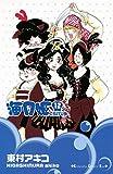 海月姫(12) (Kissコミックス)