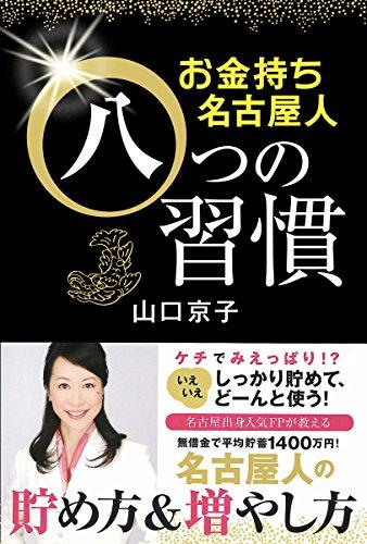 お金持ち名古屋人八つの習慣の詳細を見る