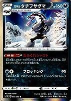 ポケモンカードゲーム剣盾 s1H シールド ガラル タチフサグマ R ポケカ ソード&シールド 悪 2進化