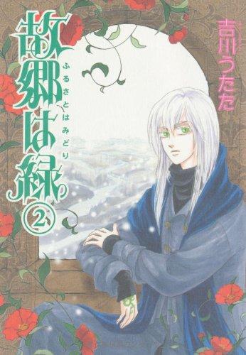 故郷は緑 2 (ソノラマコミックス―眠れぬ夜の奇妙な話コミックス)の詳細を見る