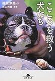 こころを救う犬たち (幻冬舎文庫)