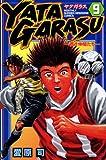 YATAGARASU(9) (講談社コミックス月刊マガジン)