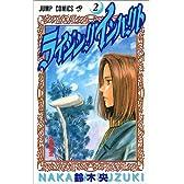 ライジングインパクト (2) (ジャンプ・コミックス)