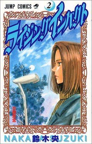 ライジングインパクト (2) (ジャンプ・コミックス)の詳細を見る