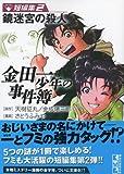 金田一少年の事件簿 短編集(2) (講談社漫画文庫)