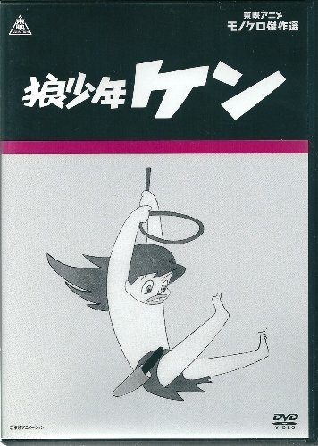 狼少年ケン [DVD]