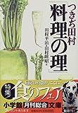 つきぢ田村「料理の理」 (小学館文庫) 画像