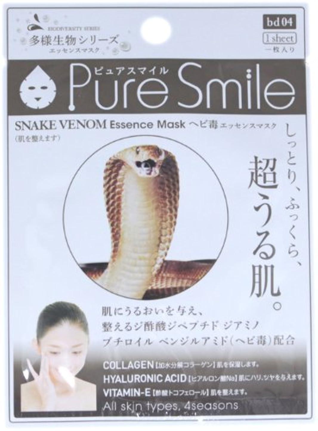 藤色吸い込む前述のピュアスマイルエッセンスマスク多様生物シリーズ ヘビ毒20枚セット