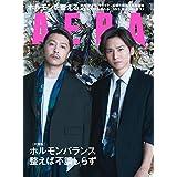 AERA (アエラ) 2019年 12 9 号【表紙:KinKi Kids 】 [雑誌]