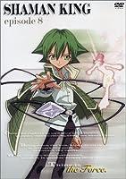 シャーマンキング 8 [DVD]