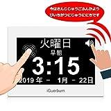 iGuerburn 8 デジタルおしゃべりタッチスクリーンカレンダー付き目覚まし時計 高齢者 認知症 アルツハイマー病の記憶喪失 視覚障害