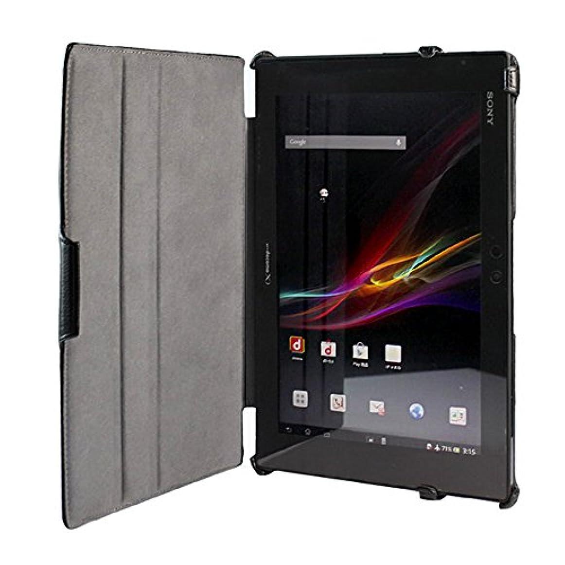 球体予算冷笑するHy+ Xperia tablet Z専用 ケース カバー(2段階角度調節機能、オートスリープ機能付き) ブラック