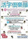活字倶楽部 2006年 冬号