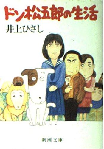 ドン松五郎の生活 (新潮文庫)