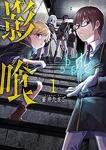 影喰 1巻: バンチコミックス