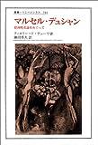 マルセル・デュシャン―絵画唯名論をめぐって (叢書・ウニベルシタス)