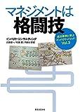 マネジメントは格闘技 (成功事例に学ぶ「インパクト・メソッド」Vol. 3)