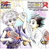 ハンター×ハンターR Vol.10~海だっ!×山だっ!×夏休み?~