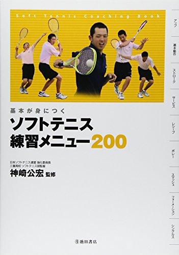 基本が身につく ソフトテニス 練習メニュー200 (池田書店のスポーツ練習メニューシリーズ)