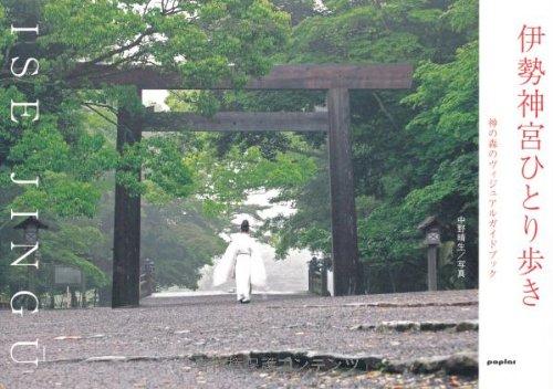 伊勢神宮ひとり歩きの詳細を見る