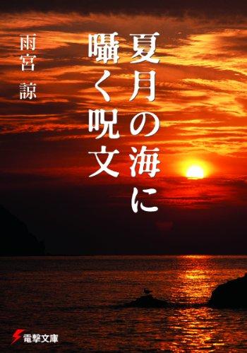 夏月の海に囁く呪文 (電撃文庫)
