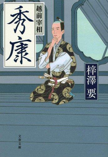 越前宰相秀康 (文春文庫)