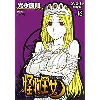 DVD付き 怪物王女(16)限定版 (講談社キャラクターズA)