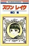 スワンレイク / 樋口 橘 のシリーズ情報を見る