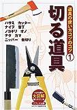 道具の使い方コツのコツ (1) (大図解-大きな図で解りやすい本-)
