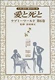 ラブミーワールド (第6巻) (大きな活字で読みやすい本)