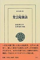 梵雲庵雑話 (東洋文庫)