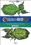 昆虫の擬態 (平凡社ライブラリーoffシリーズ)