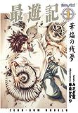 最遊記 (1) 華焔の残夢 (ゼロサムノベルズ)