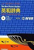ニューヴィクトリーアンカー英和辞典―和英・活用ガイド・CDつき