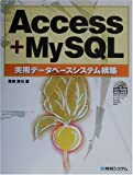 Access+MySQL実用データベースシステム構築