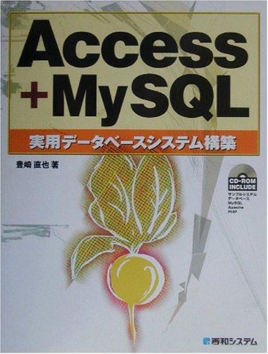 Access+MySQL実用データベースシステム構築の詳細を見る