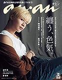 anan(アンアン) 2019/10/23号 No.2172 [纏う、色気。/テミン]