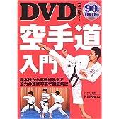 DVDでわかる!空手道入門