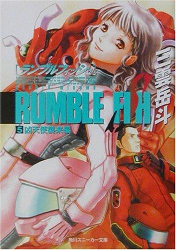 ランブルフィッシュ〈5〉凶天使襲来編 (角川スニーカー文庫)の詳細を見る